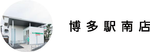 博多駅南店