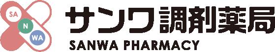 サンワ調剤薬局